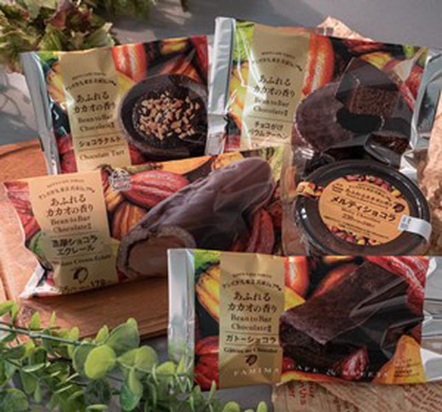 画像1: 【試食レポ】あふれるカカオの香り‥♡「ファミリーマート」よりBean to bar chocolateを使ったチョコレートスイーツ新登場!