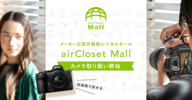 画像1: 月額制レンタル『airCloset Mall』で、カメラ業界初のメーカー公式レンタルサービスがスタート!