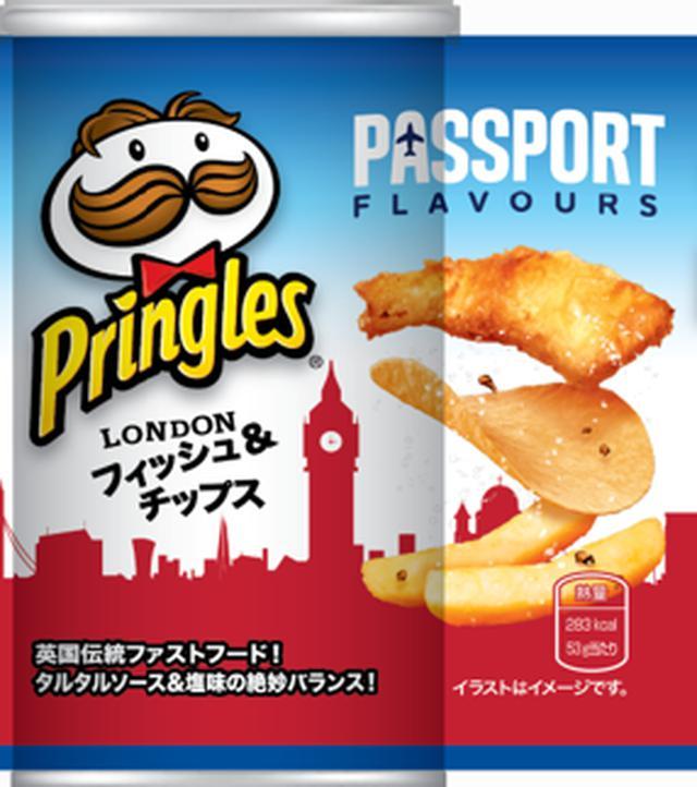 画像2: お口の中で世界一周旅行へ!プリングルズから「パスポートフレーバーズ」が新登場