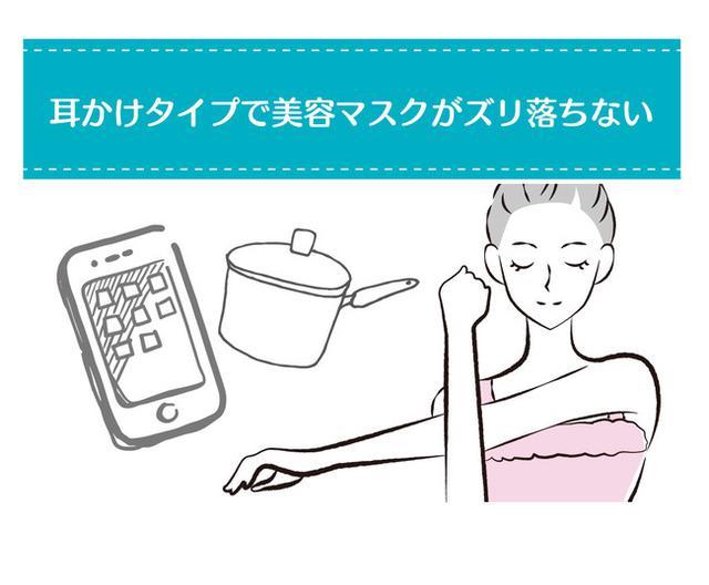 """画像: ◆ スマホしながら、家事しながら、ストレッチしながら…。マスクのためだけに時間を割かなくても、耳かけタイプでマスクがしっかり固定されるので、""""ながら美容""""に最適です。"""
