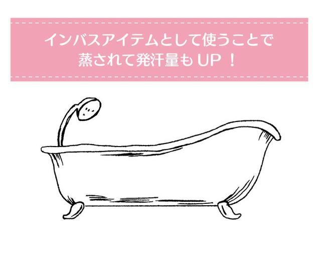 画像: ◆ 半身浴中に使用すれば、マスクの中が蒸されることでケアしたい部分の発汗が促され、より高い効果が期待できます。