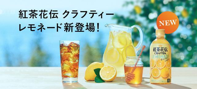 画像: 紅茶花伝 クラフティー 公式サイト