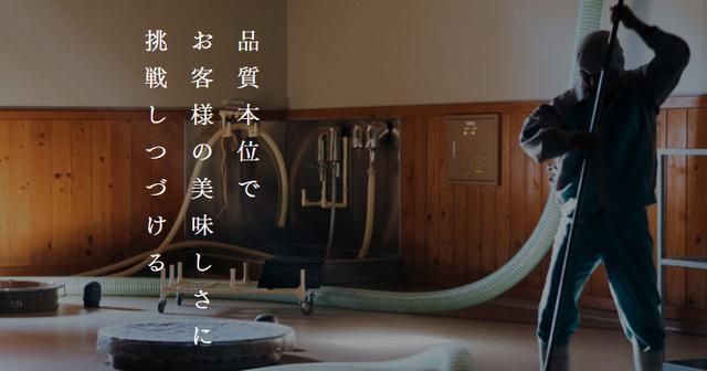 画像: 朝日酒造 | 「久保田」「朝日山」を醸す新潟の酒蔵