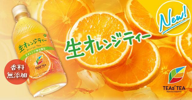 画像: 【ティーズティー】 TEAs'TEA NEW AUTHENTIC| 伊藤園