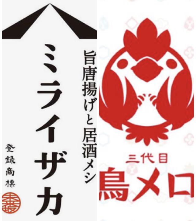 """画像1: 【試食レポ】おいしさ""""ギュッ""""と!「ミライザカ」「鳥メロ」から旨牛肉メニュー新登場!"""