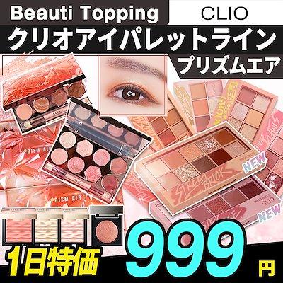 画像: [Qoo10] クリオ : [クリオ/CLIO]プロ(プリズム)アイ... : ポイントメイク
