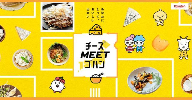 画像: 【楽天市場】チーズMEETゴハン!国産チーズと日本のゴハンのおいしい出会い