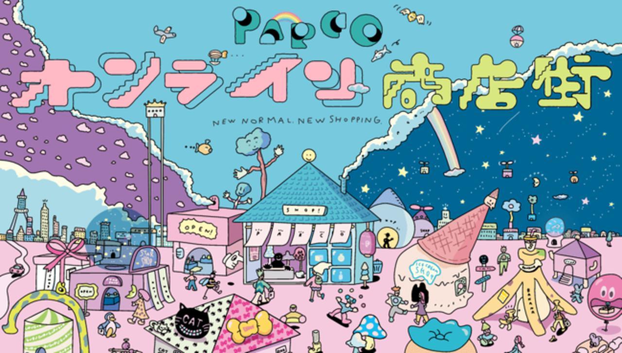 画像: ライブショッピング「PARCOオンライン商店街」