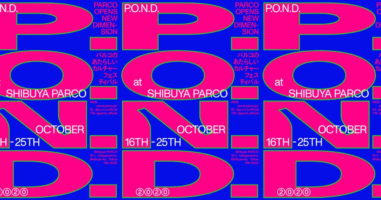 画像: P.O.N.D.|PARCO