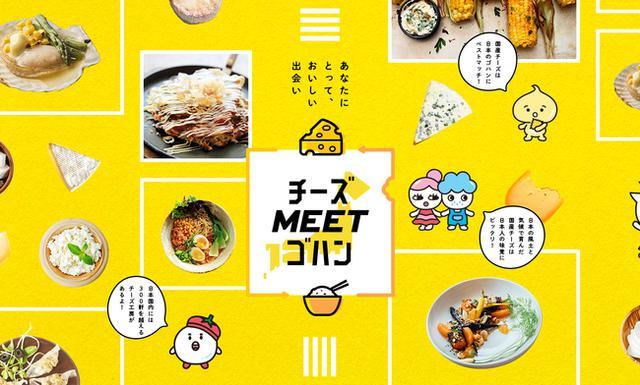 画像: 全国47都道府県「チーズに関する調査」