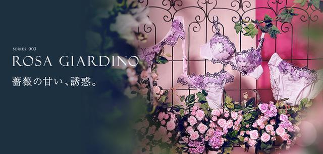 画像: 薔薇の甘い誘惑をそっと閉じ込めた Rosa Giardino 003series