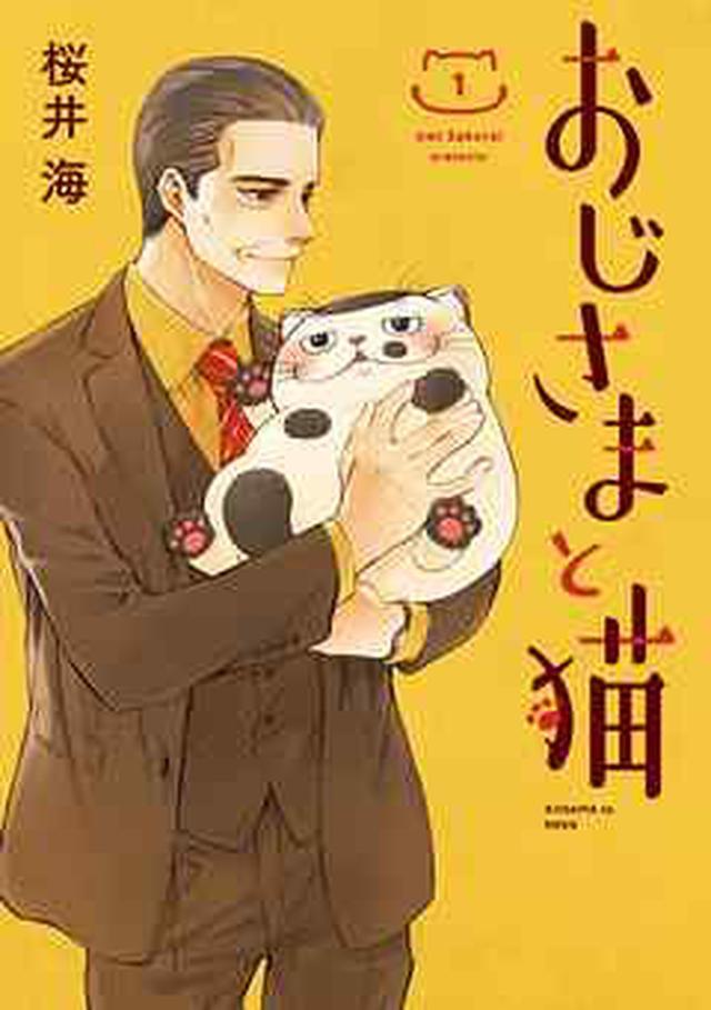 画像: おじさまと猫 1巻- 漫画・無料試し読みなら、電子書籍ストア BookLive!
