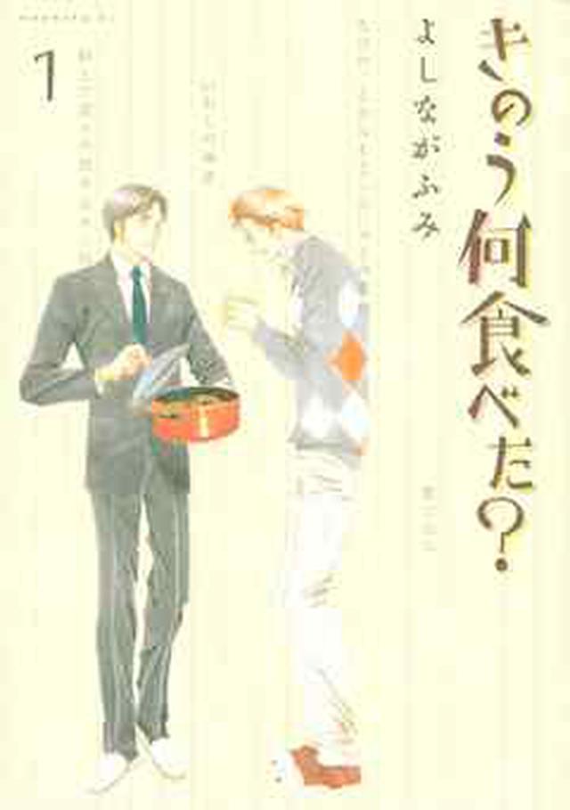 画像: きのう何食べた?(1)- 漫画・無料試し読みなら、電子書籍ストア BookLive!