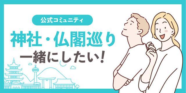 """画像1: """"神社・仏閣巡り一緒にしたい!""""公式コミュニティが「イヴイヴ」で公開中!"""