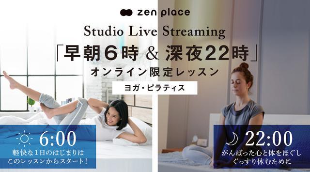 画像2: Studio Live Streamingとは
