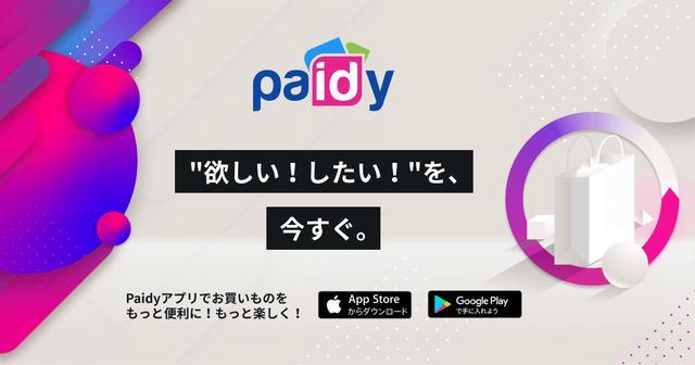 画像: Paidy | 総合トップ