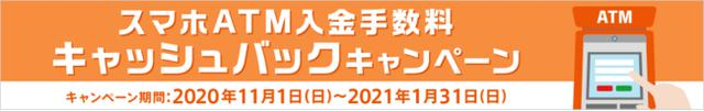 画像1: 【便利】スマホ ATM 入金手数料キャッシュバックキャンペーンがスタート!