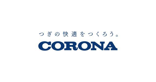 画像: 株式会社コロナ