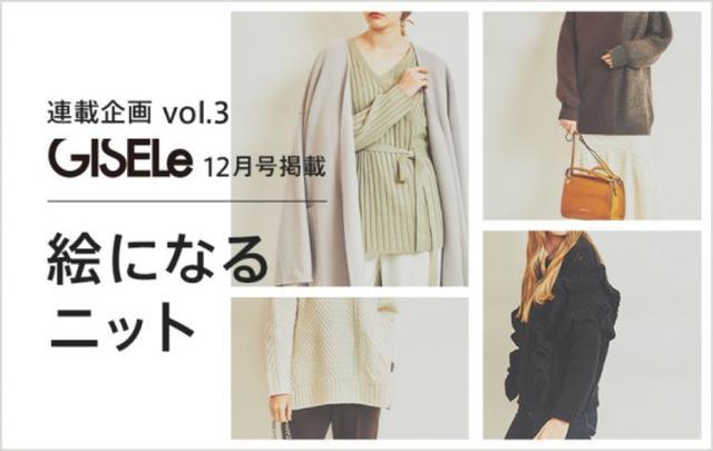 画像1: 「GISELe × dマガジン ×d fashion」誌面連動企画第三弾