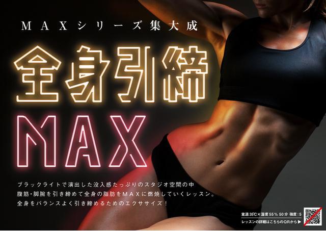 画像: ダイナミックな全身運動で脂肪燃焼MAX!!全身引締めと、バスト&ヒップアップで黄金比の美ボデイラインをGET!