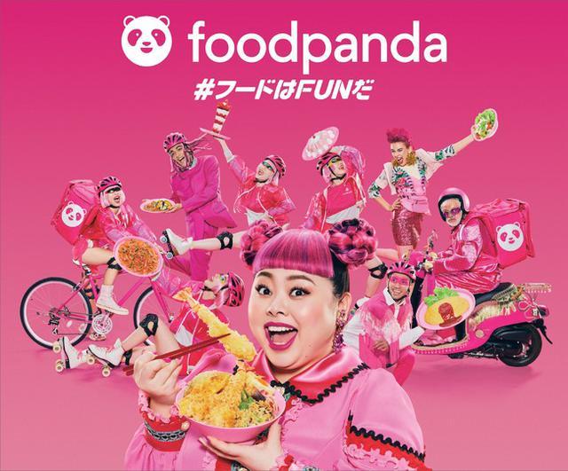 画像: © 2020 foodpanda