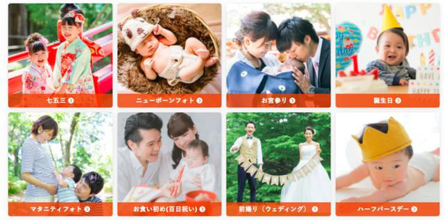 画像2: 家族・子ども向け出張撮影プラットフォーム「fotowa」とは