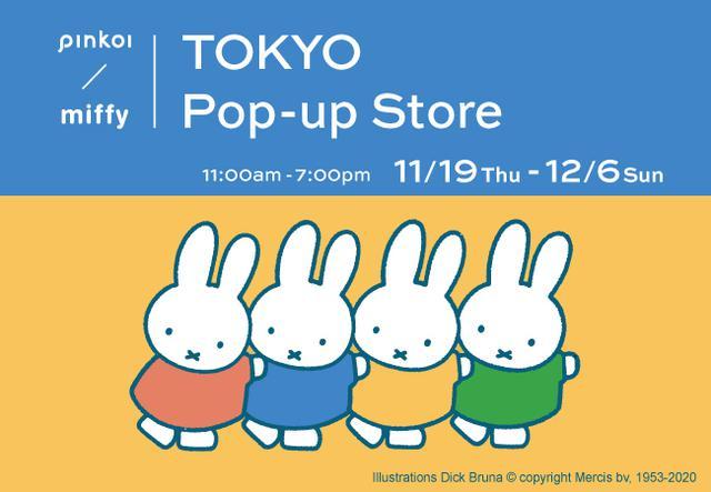 画像1: ミッフィーの限定アイテム180点が買えるポップアップストアが渋谷に期間限定オープン!