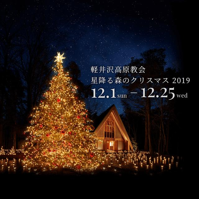 画像: 軽井沢高原教会 星降る森のクリスマス 2019