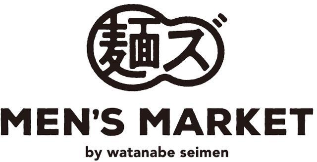 画像6: 日本が世界に誇る食文化である「 麺」の魅力を届ける EC サイト「MEN'SMARKET」がオープン