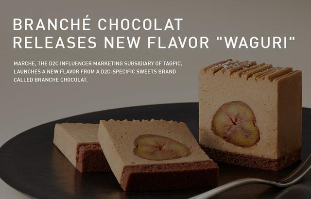 画像: 高級スイーツブランド『BRANCHÉ CHOCOLAT』より最高品質の日本食材で創る「#至福の正方形」の第二弾が数量限定販売!