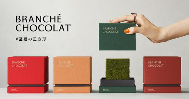 画像: BRANCHÉ CHOCOLAT | ブランシェ・ショコラ