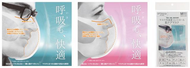 画像1: 新登場! マスク内の湿度コントロールでムレを緩和、息苦しさも軽減 ‐「オプティマスク」