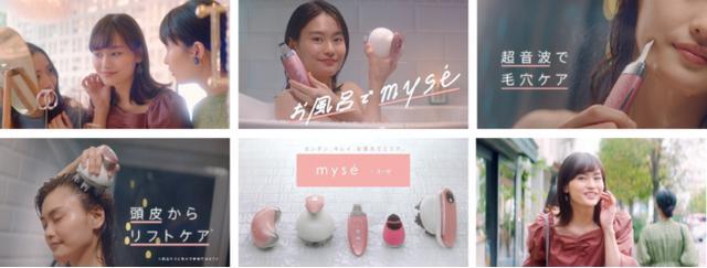 画像2: ホームエステブランド 「mysé」(ミーゼ)初のテレビCM!