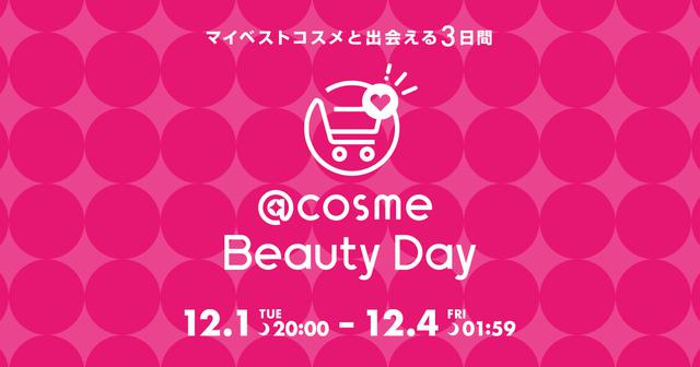 画像: 【@cosme Beauty Day】アットコスメの化粧品・コスメ通販スペシャルイベント アットコスメビューティデー