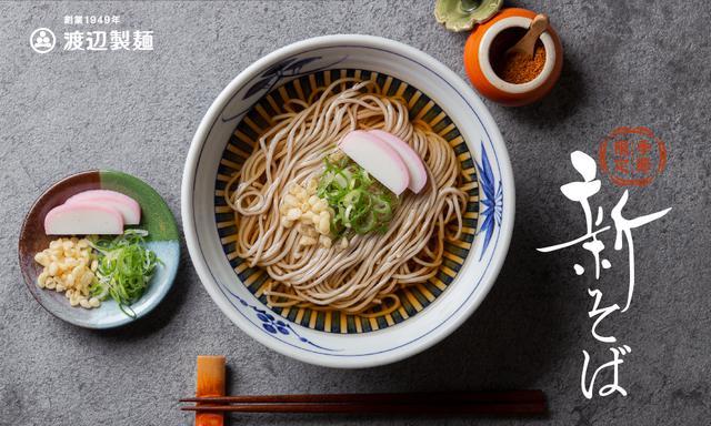 画像: MEN'S MARKET|信州そば、博多一風堂、因幡うどんなどローカル麺を扱う、麺ズマーケット公式通販サイト
