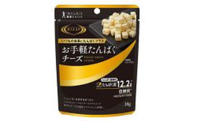 画像: お手軽たんぱくチーズ(フリーズドライチーズ)