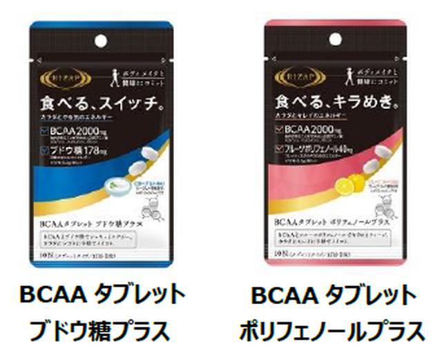 画像: BCAA タブレット