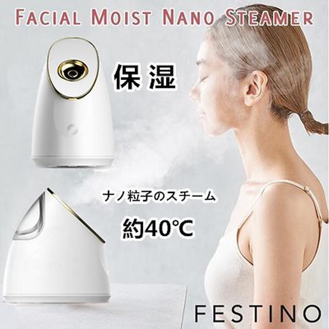画像: 【3位】イオンスチーマー美顔器