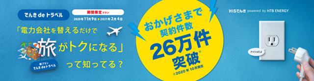 画像: 新電気料金プラン「でんきdeトラベル」受付スタート