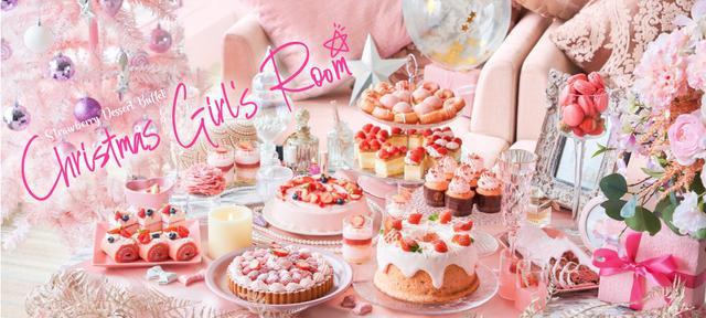 画像: ピンクづくしのストロベリーデザートビュッフェChristmas Girl's Room11月1日~1月7日 | お台場のホテルなら【ヒルトン東京お台場】
