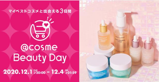 画像1: 韓国発 敏感肌専門スキンケアブランド 「DEAR SISTER」3日間の特別イベント「@cosme Beauty Day」に初出展!