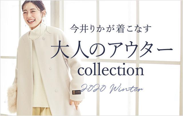 画像1: 人気モデル今井りかさんが着こなす2020秋冬アウターコレクション