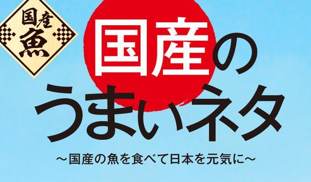 """画像1: 【試食レポ】全国各地の漁港を応援する「かっぱ寿司」""""国産魚のリレー販売プロジェクト""""が開始!"""