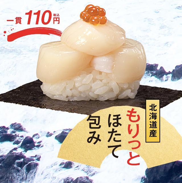 画像1: 北海道産 もりっとほたて包み