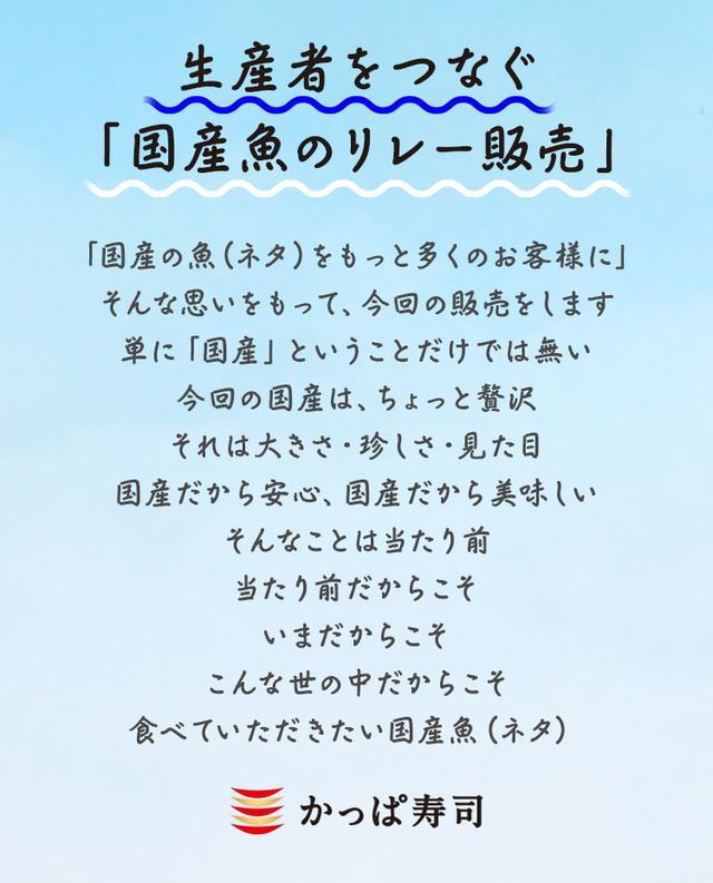 """画像2: 【試食レポ】全国各地の漁港を応援する「かっぱ寿司」""""国産魚のリレー販売プロジェクト""""が開始!"""
