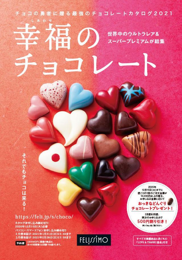 画像1: 【試食レポ】今だからこそ!世界のチョコがひと箱に♡「幸福のチョコレート」をオンラインでポチ☆彡