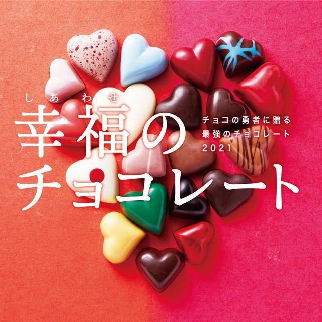 画像: 幸福のチョコレート幸福のチョコレート