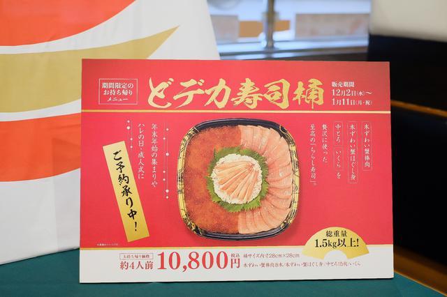 画像1: 【番外編】どデカ寿司桶