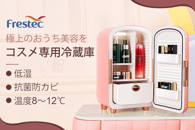 画像: プロ級のコスメ管理で美意識レベル最上級! おうち美容に磨きをかける、コスメ専用冷蔵庫「Frestec(フレステック)」 【温度8~12℃&低湿維持 / 大容量12L /ドレン水なし】