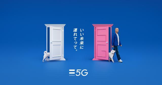 画像: 5Gってドラえもん? | スマートフォン・携帯電話 | ソフトバンク
